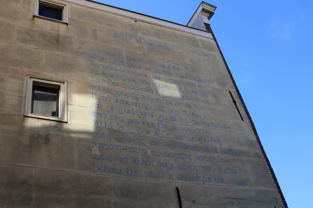 Poem by C. P. Cavafy