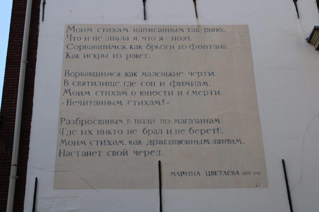 Poem by M. Ivanova Tsvetajeva