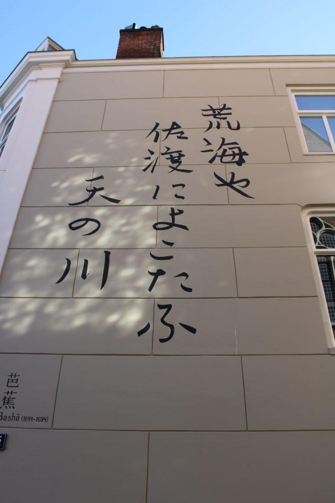 Poem by M. Basho