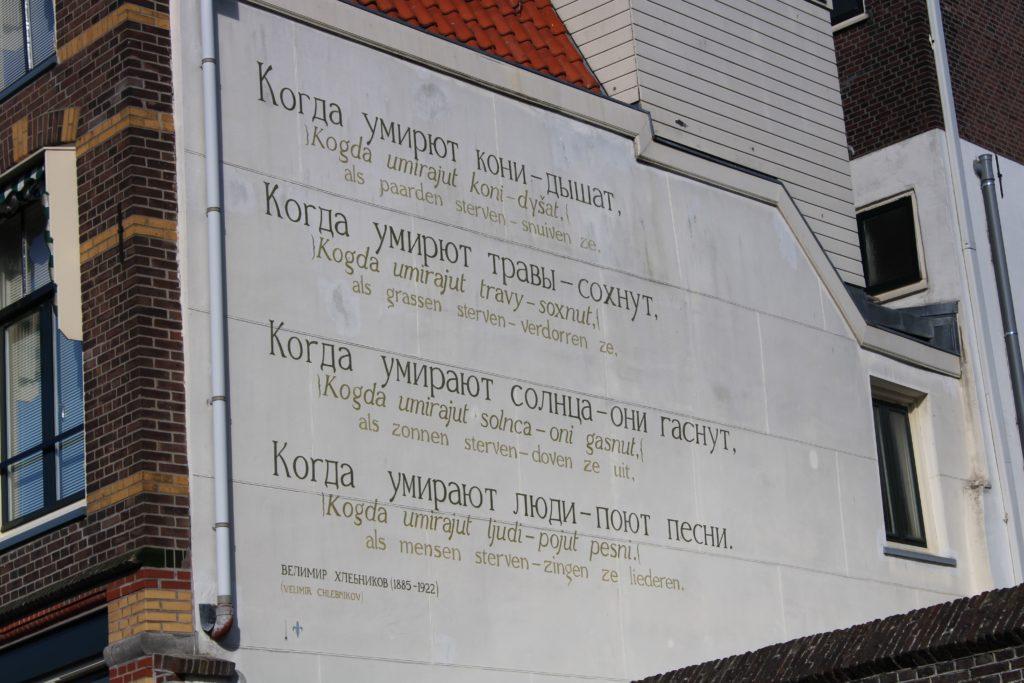 Poem by V. Chlenbnikov