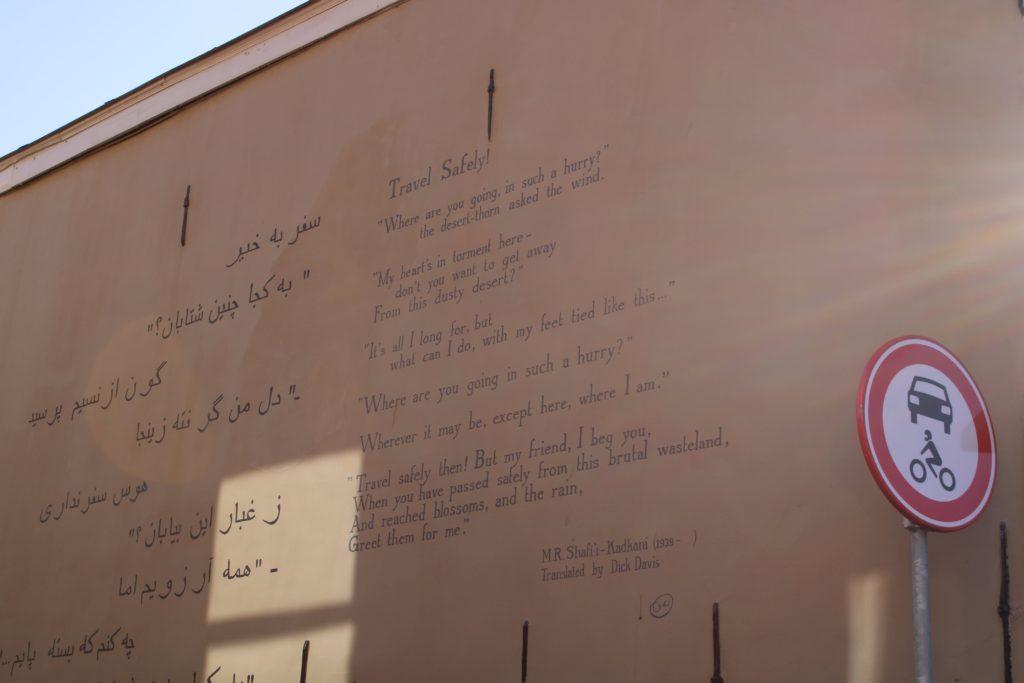 Poem M.R. Shafi'i-Kadkani