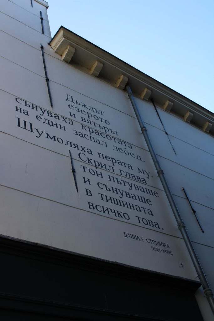 Poem by D. Stoyanova