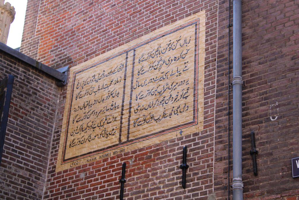 Burcht Entrance in Arabic